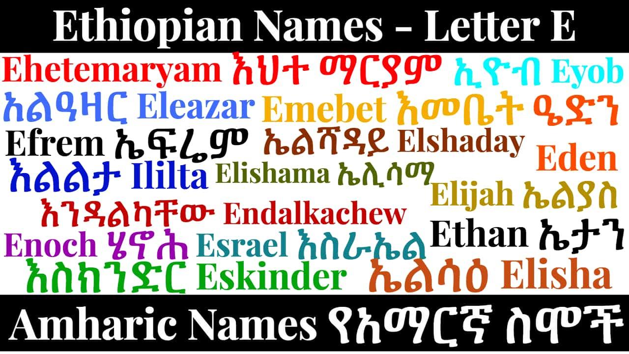 Ethiopian Names – Letter E