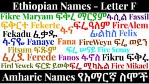 Ethiopian Names - Letter F - Amharic Names የአማርኛ ስሞች