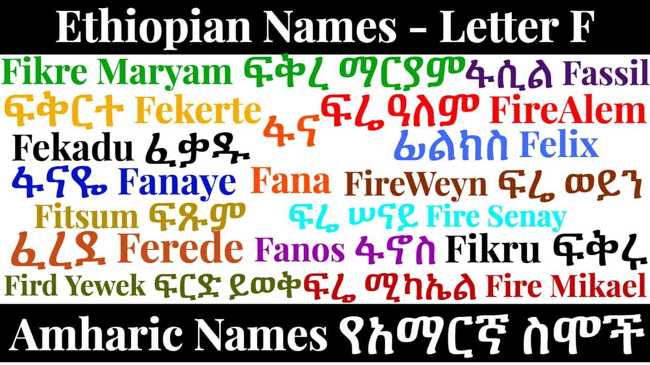 Ethiopian Names – Letter F