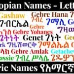Ethiopian Names - Letter G - Amharic Names የአማርኛ ስሞች