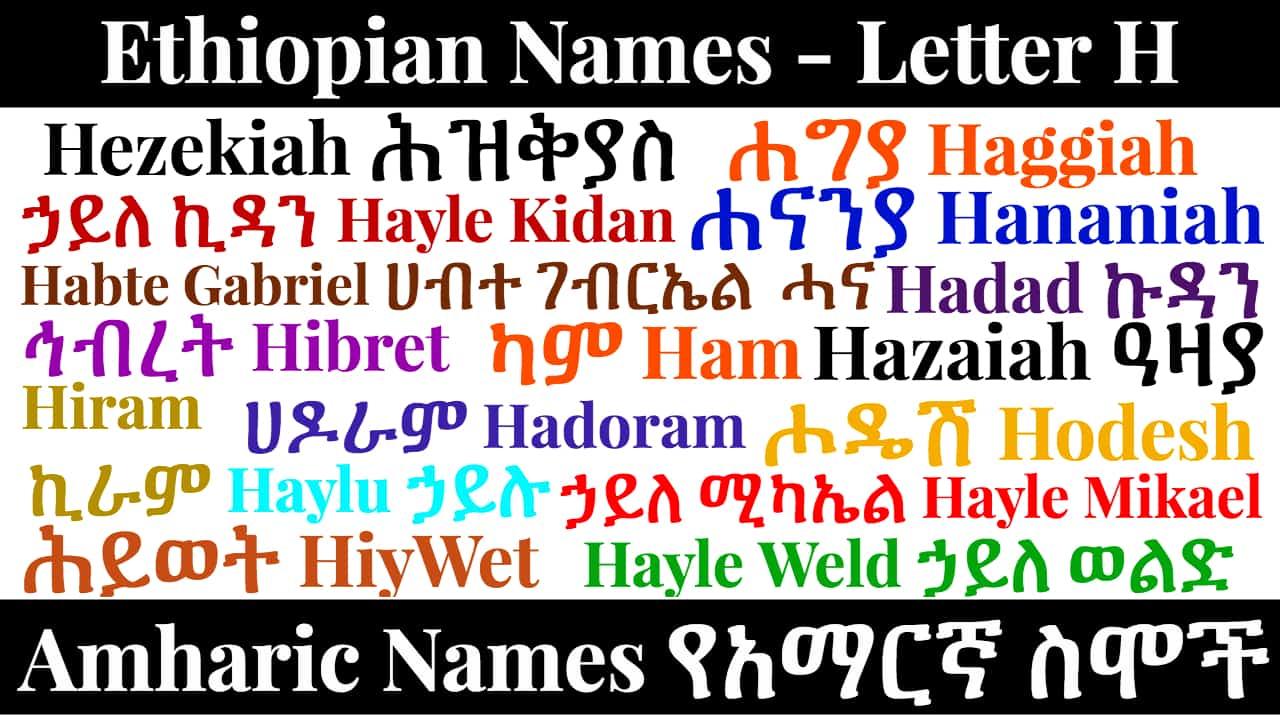 Ethiopian Names – Letter H