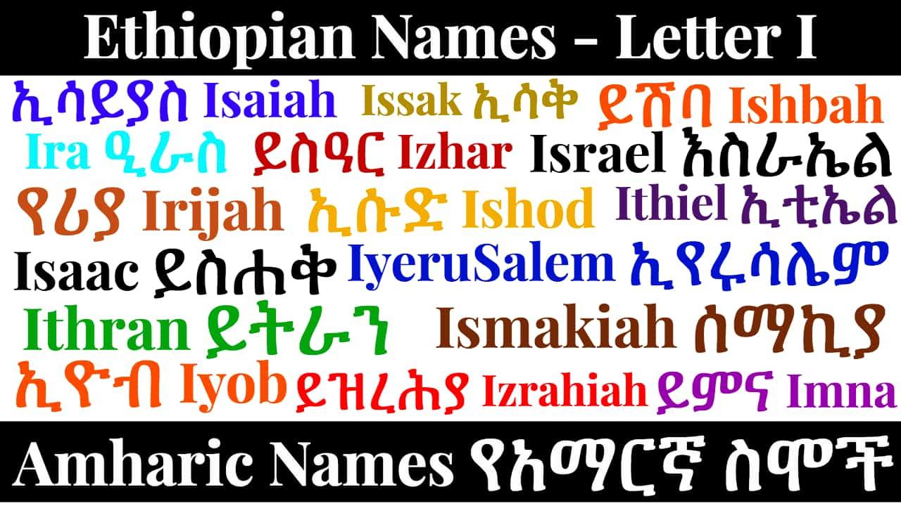 Ethiopian Names – Letter I