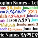 Ethiopian Names - Letter J - Amharic Names የአማርኛ ስሞች