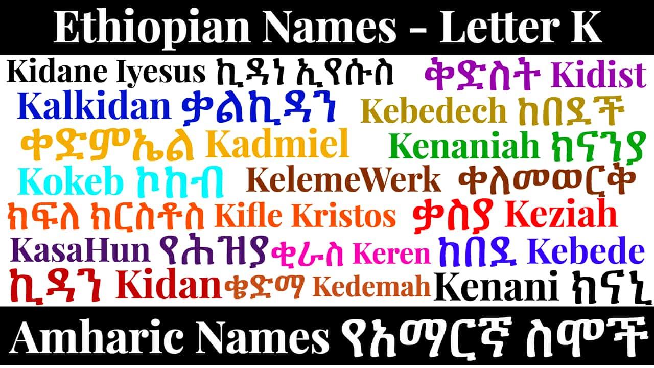 Ethiopian Names – Letter K