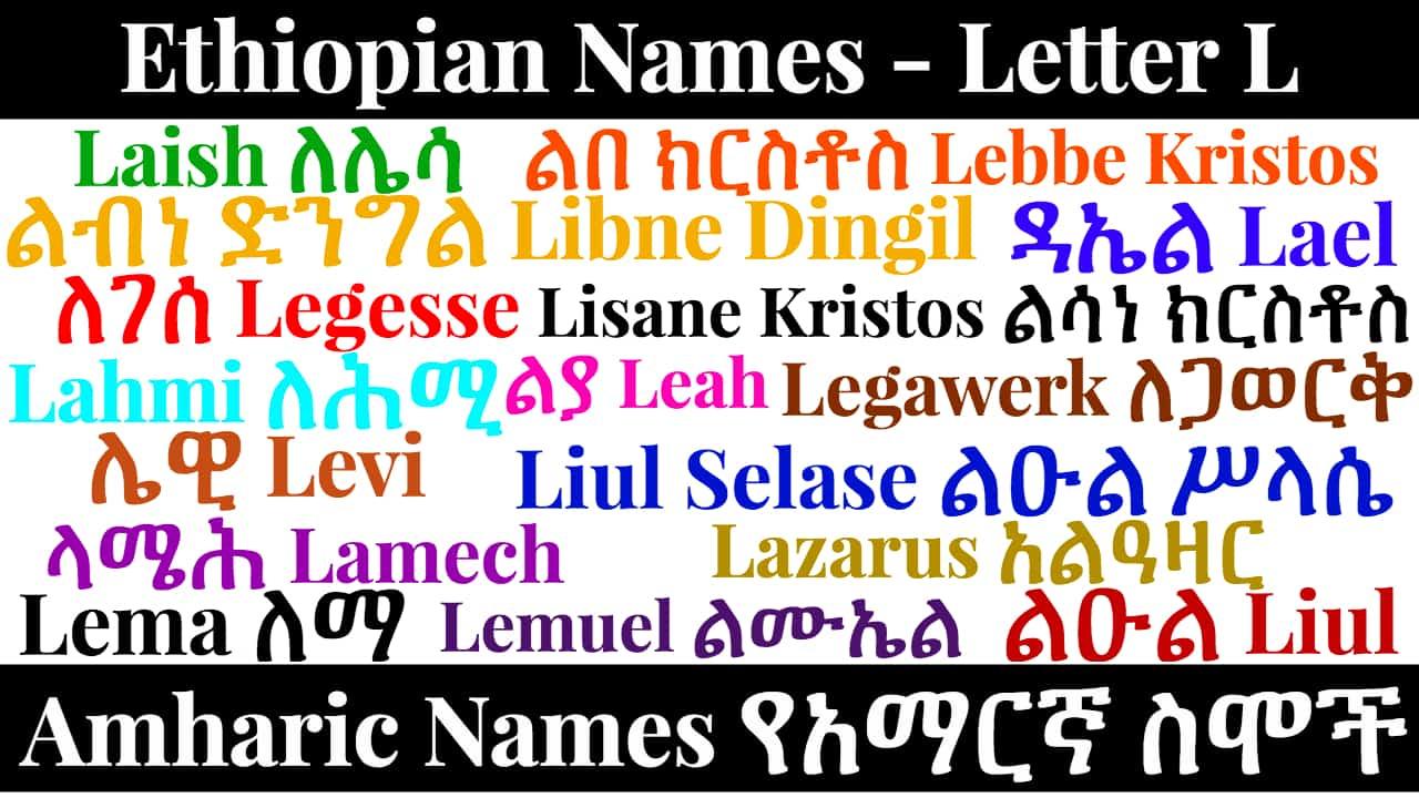 Ethiopian Names – Letter L