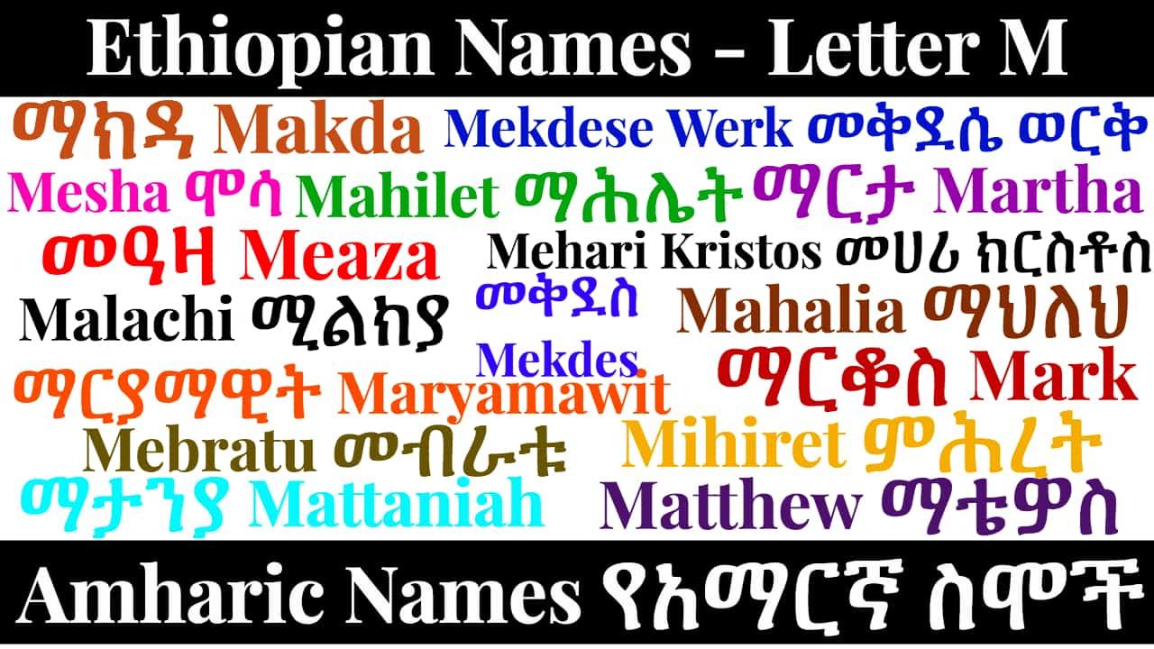 Ethiopian Names – Letter M