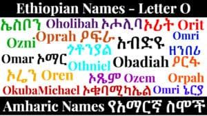Ethiopian Names - Letter O - Amharic Names የአማርኛ ስሞች