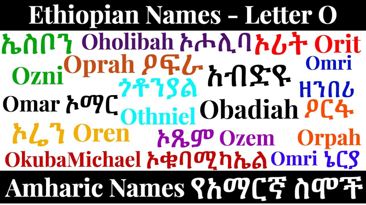 Ethiopian Names – Letter O