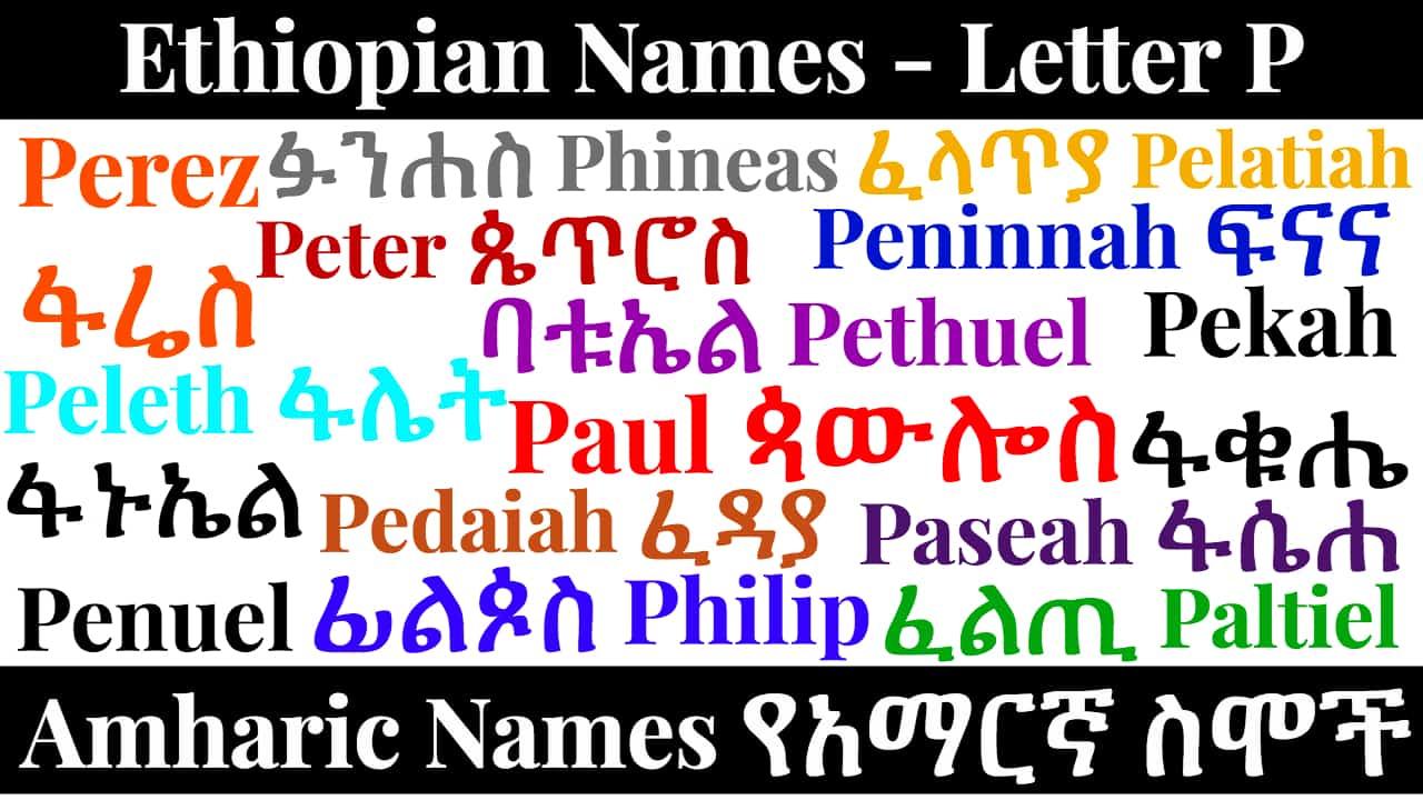 Ethiopian Names – Letter P
