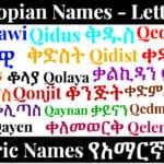 Ethiopian Names - Letter Q - Amharic Names የአማርኛ ስሞች