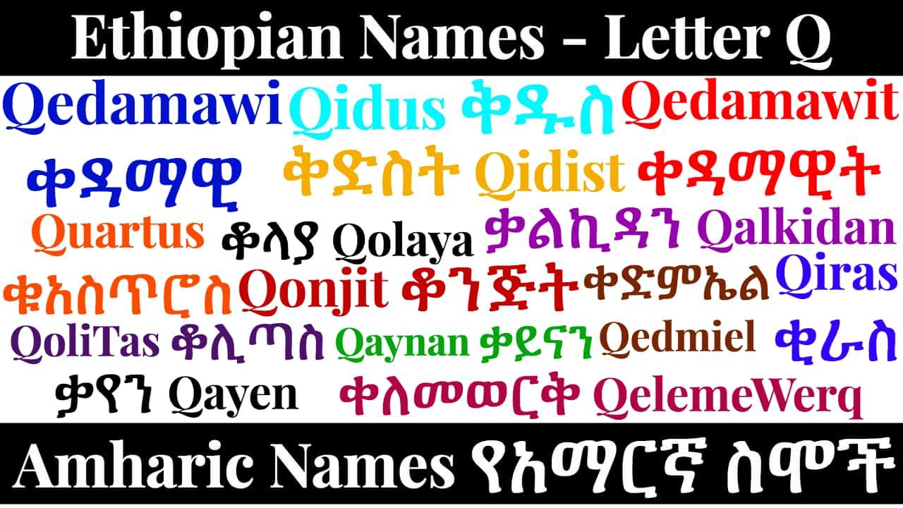 Ethiopian Names – Letter Q