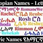 Ethiopian Names - Letter R - Amharic Names የአማርኛ ስሞች