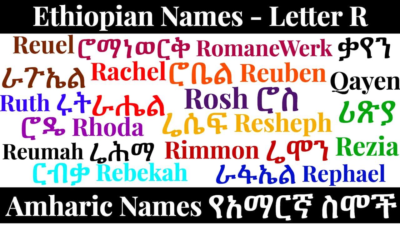 Ethiopian Names – Letter R