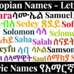 Ethiopian Names - Letter S - Amharic Names የአማርኛ ስሞች