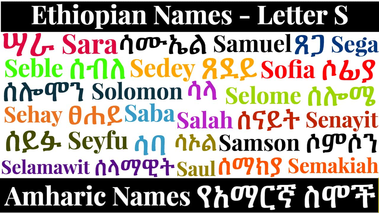 Ethiopian Names – Letter S