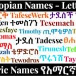 Ethiopian Names - Letter T - Amharic Names የአማርኛ ስሞች
