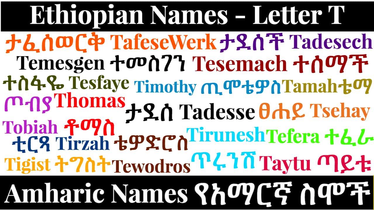 Ethiopian Names – Letter T