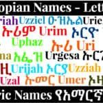 Ethiopian Names - Letter U - Amharic Names የአማርኛ ስሞች