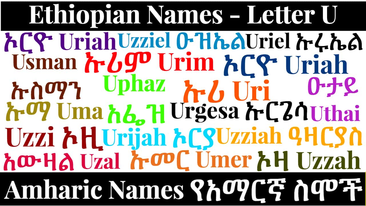 Ethiopian Names – Letter U