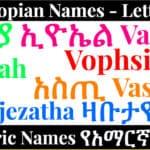 Ethiopian Names - Letter V - Amharic Names የአማርኛ ስሞች