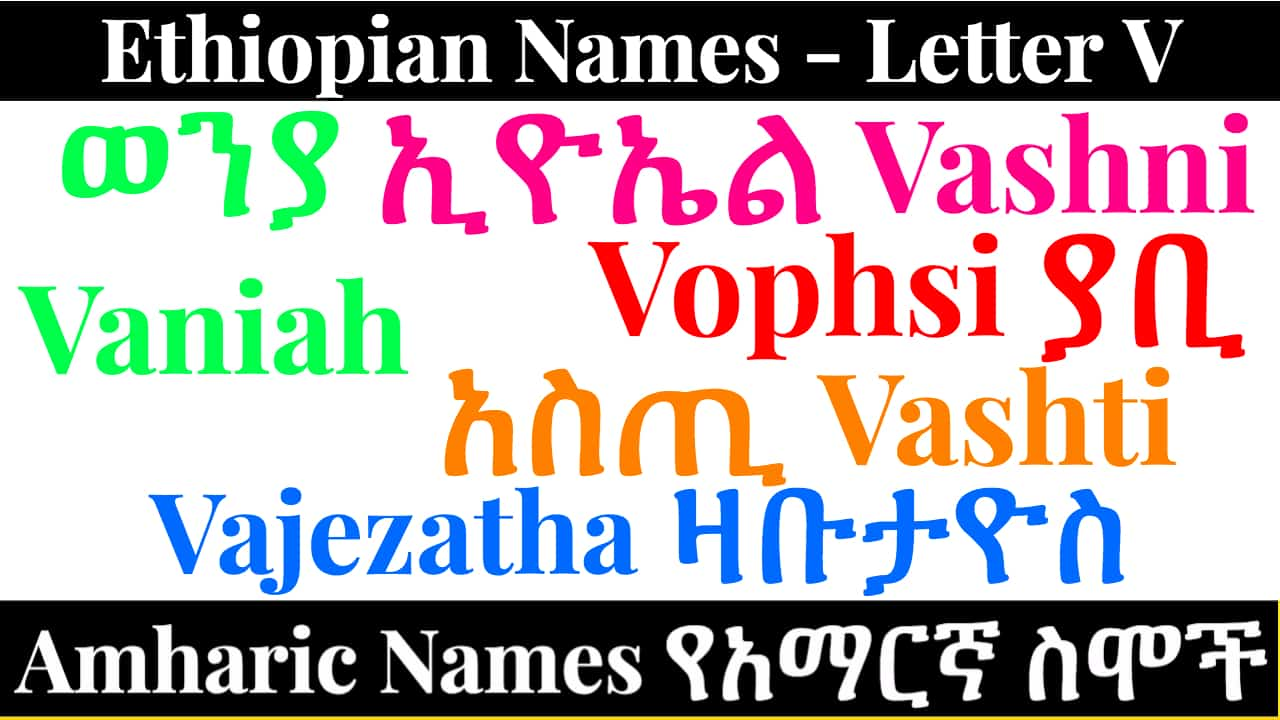 Ethiopian Names – Letter V