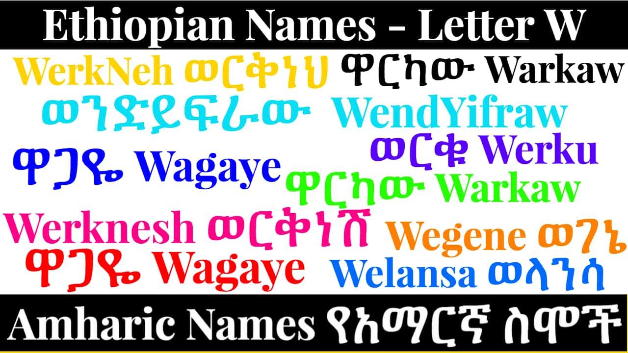 Ethiopian Names – Letter W