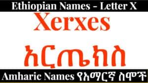 Ethiopian Names - Letter X - Amharic Names የአማርኛ ስሞች