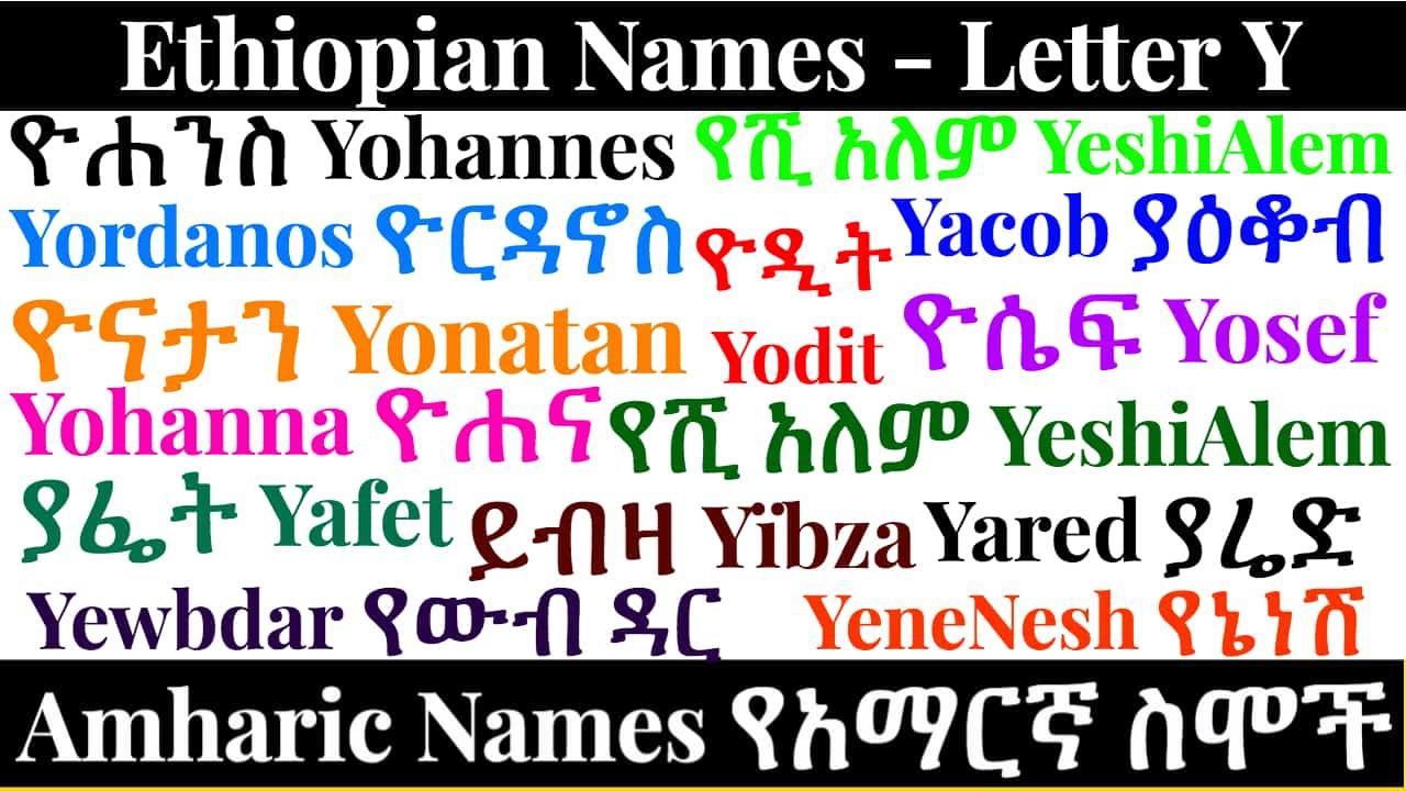 Ethiopian Names – Letter Y