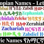 Ethiopian Names - Letter Z - Amharic Names የአማርኛ ስሞች