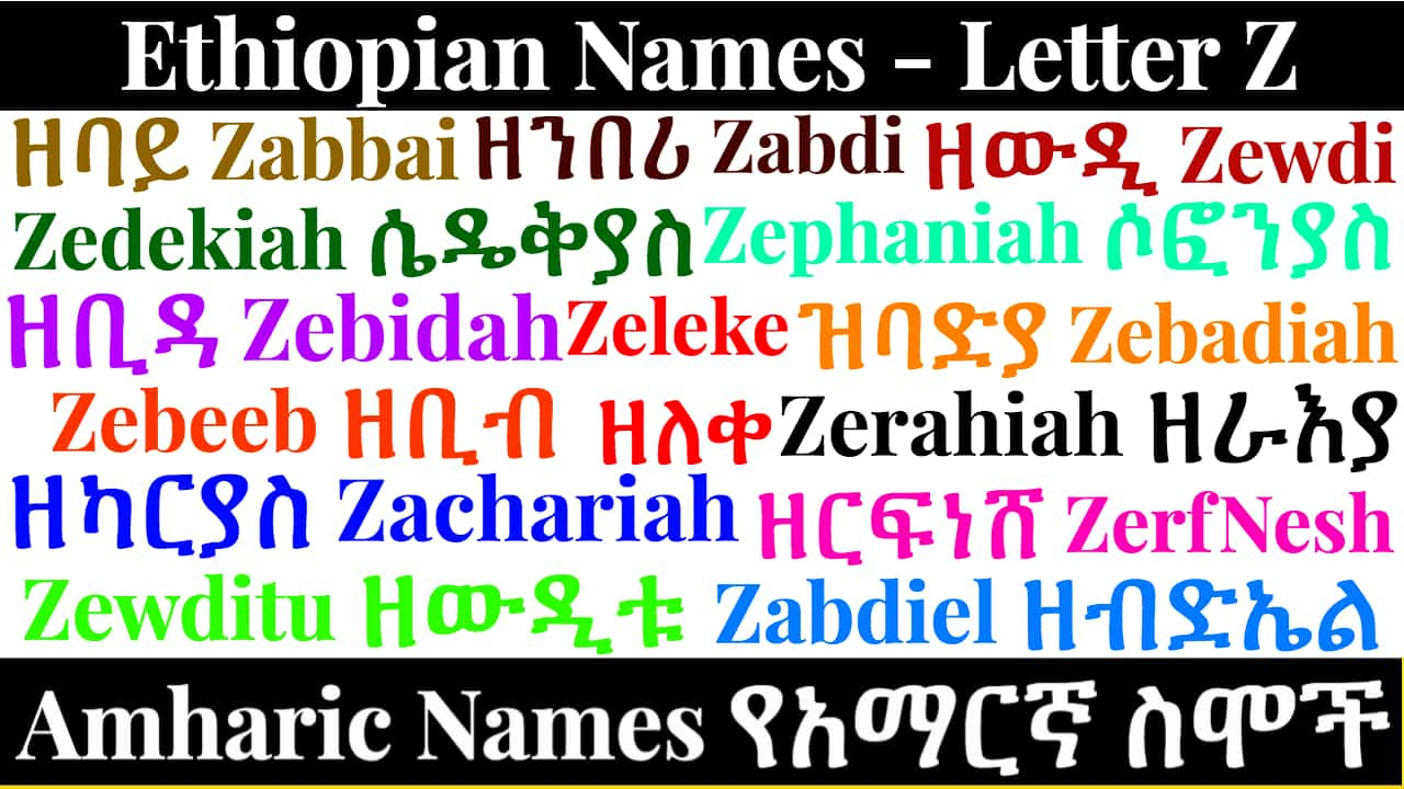 Ethiopian Names – Letter Z