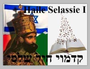 Haile Selassie I In Hebrew