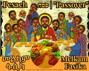 "Pesach | פסח | ""Passover"" ፋሲካ 