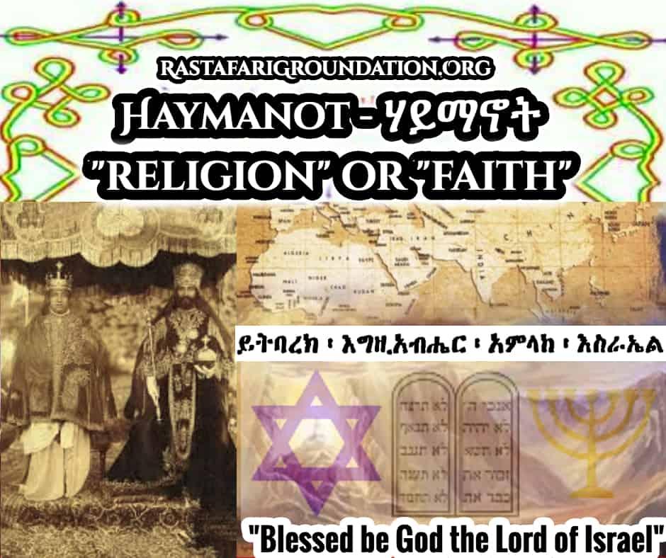 HayMaNot ሃይማኖት | Religion Or Faith