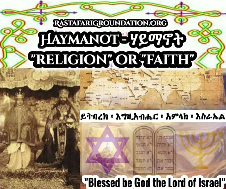 HayMaNot ሃይማኖት | Religion Or Faith