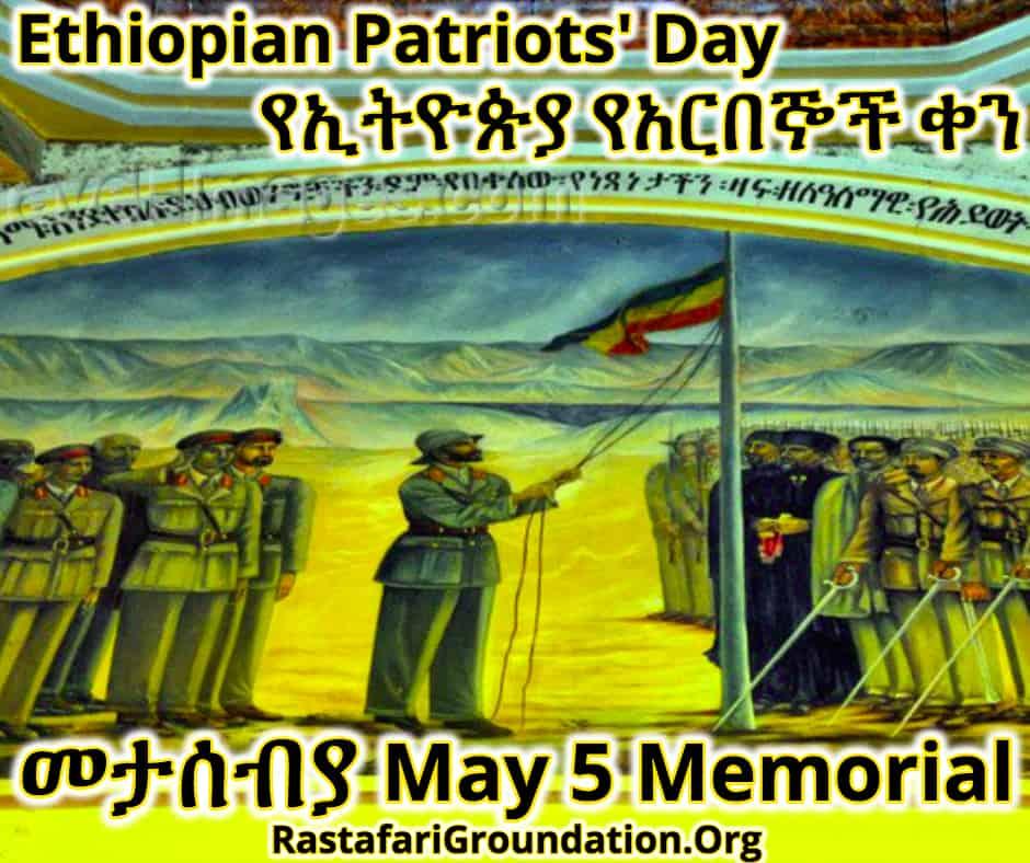 May 5 – Ethiopian Patriots' Day | የኢትዮጵያ የአርበኞች ቀን
