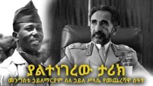 The Untold Story - Mengistu Haile Mariam on Haile Selassie I