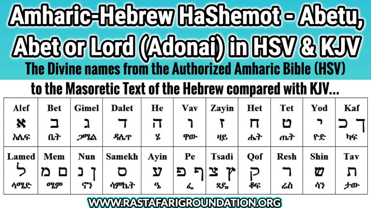 Amharic-Hebrew HaShemot – Abetu, Abet or Lord (Adonai) in HSV & KJV