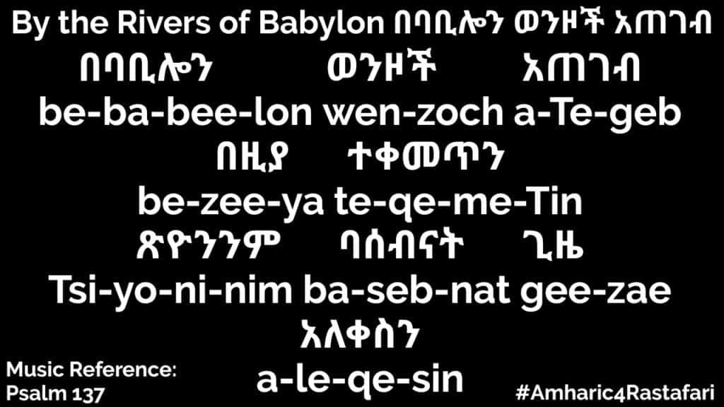 By the Rivers of Babylon በባቢሎንወንዞችአጠገብ 1