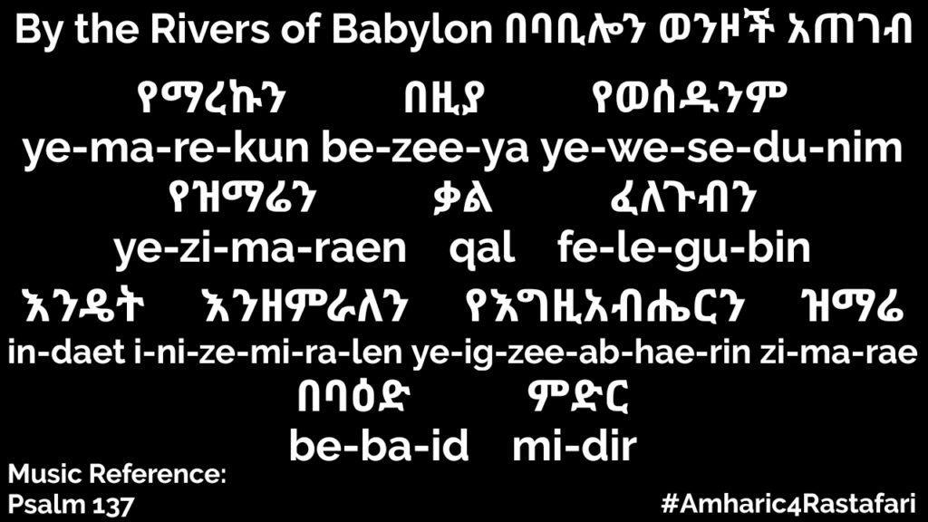 By the Rivers of Babylon በባቢሎንወንዞችአጠገብ 2