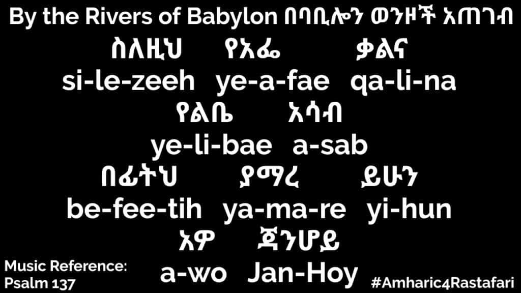 By the Rivers of Babylon በባቢሎንወንዞችአጠገብ 3