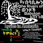 By the Rivers of Babylon Lyrics Instagram