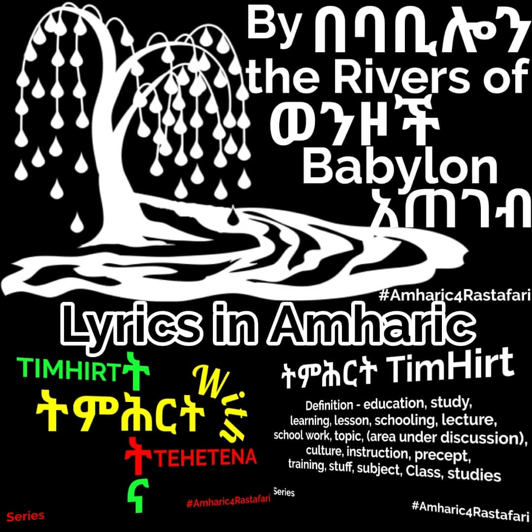 By the Rivers of Babylon Lyrics in Amharic