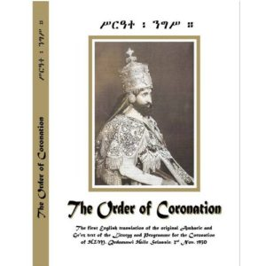 THE ORDER OF CORONATION of H.I.M. HAILE SELASSIE I - FIRST ENGLISH TRANSLATION from GE'EZ and AMHARIC