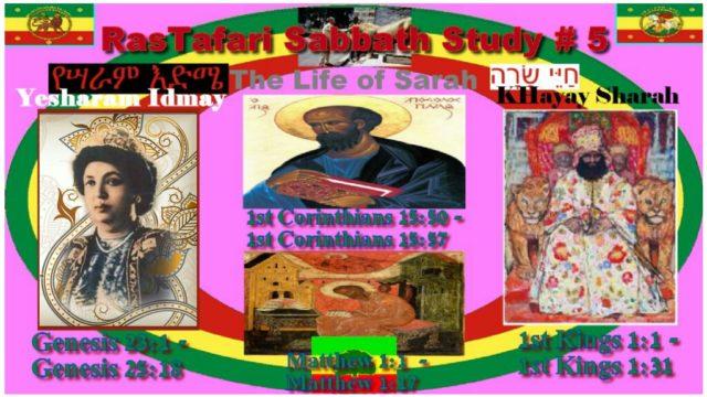 "Chayei Sarah | חיי שרה | ""Life of Sarah"" | የሣራም እድሜ | yeSharam 'Id'mey"