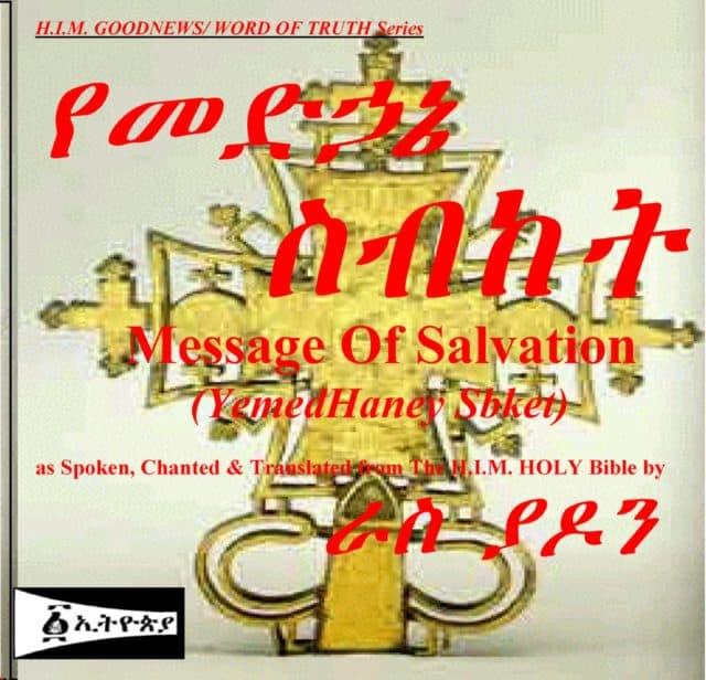 """MESSAGE OF SALVATION"""