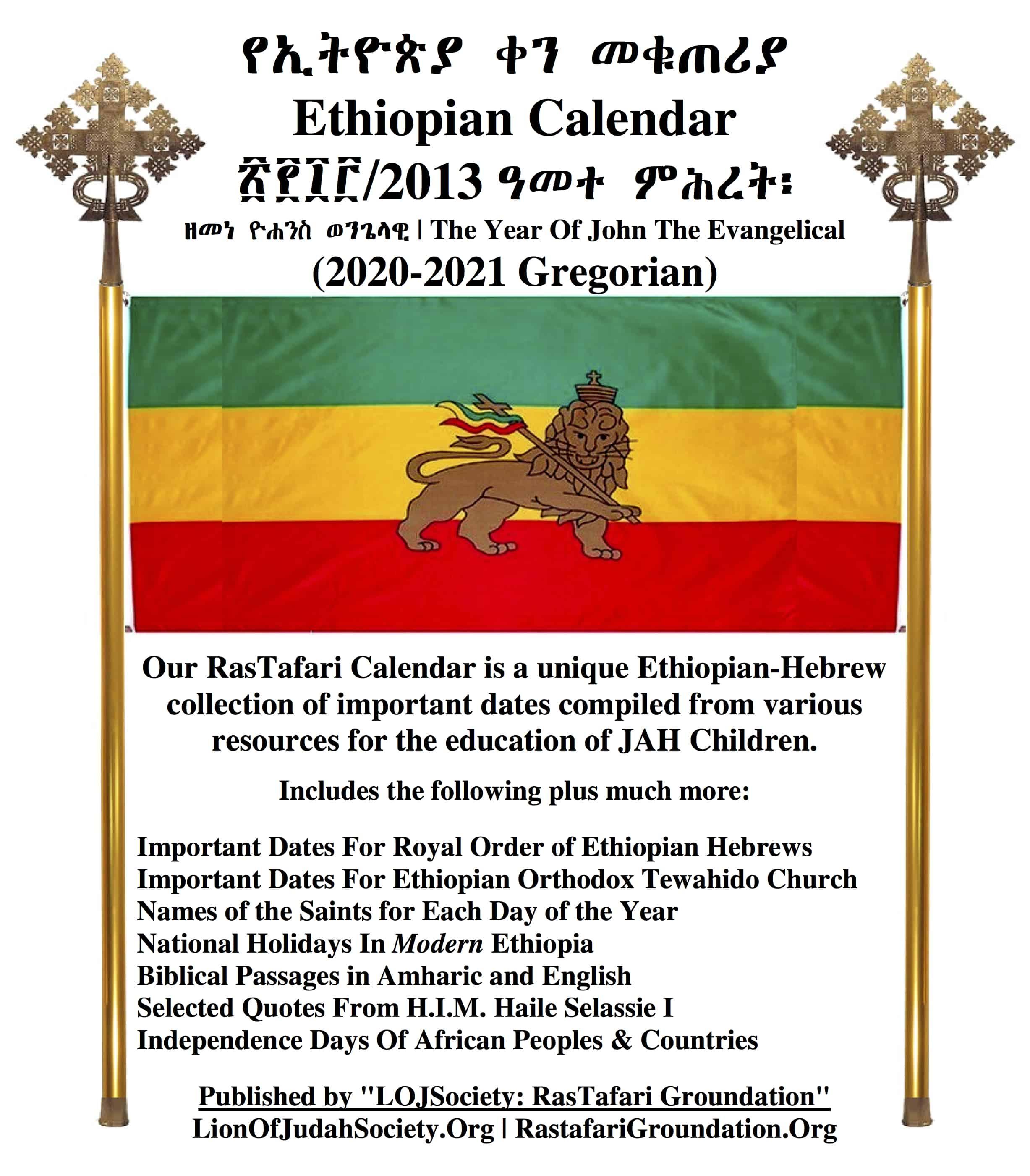 Ethiopian Calendar 2013 – Rastafari Groundation Compilation 2020-2021