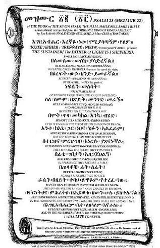 PSALM 23 IN AMHARIC & ENGLISH POSTER WITH AUDIO   LEARN AMHARIC