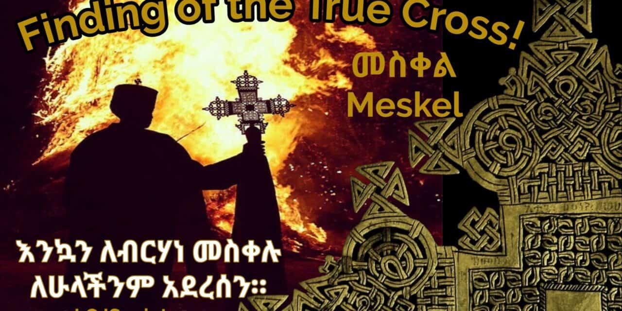 Meskel መስቀል (Finding of the True Cross) | Monday, September 27, 2021