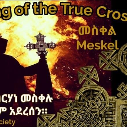 MESKEL መስቀል FINDING OF THE TRUE CROSS