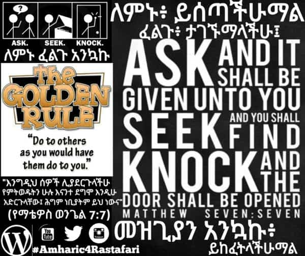 A.S.K. (St Matthew 7) In Amharic and English (Reggae Archive)